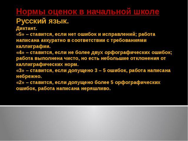 Нормы оценок в начальной школе Русский язык. Диктант. «5» – ставится, если не...