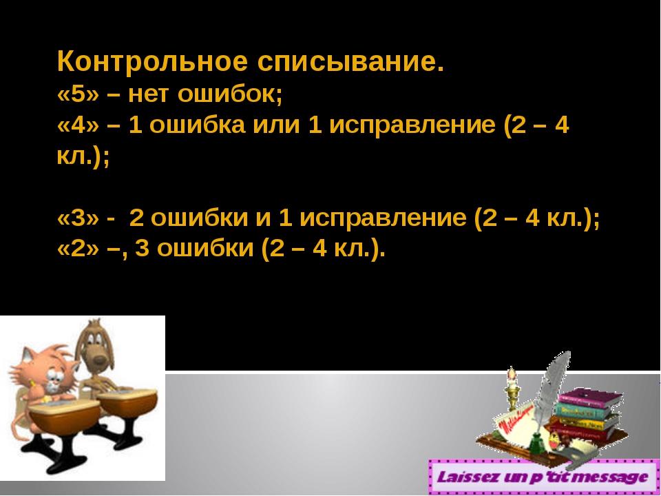 Контрольное списывание. «5» – нет ошибок; «4» – 1 ошибка или 1 исправление (2...