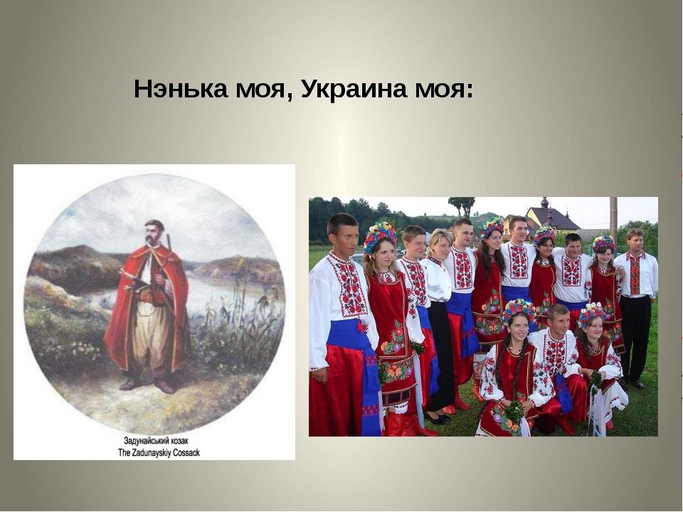 Нэнька моя, Украина моя: