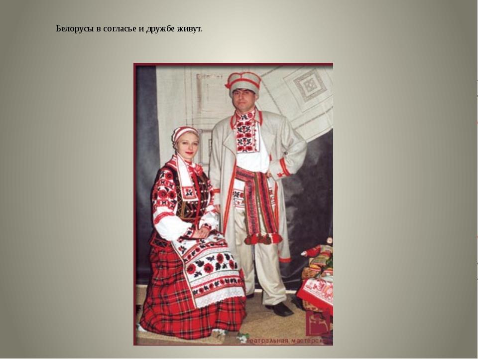 Белорусы в согласье и дружбе живут.