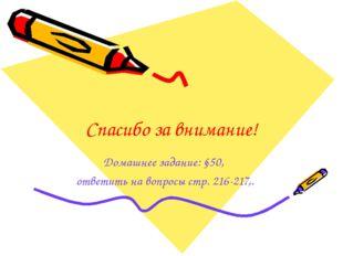 Спасибо за внимание! Домашнее задание: §50, ответить на вопросы стр. 216-217,.