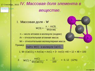 IV. Массовая доля элемента в веществе. * I. Массовая доля - w w(Э) = n Ar(Э)