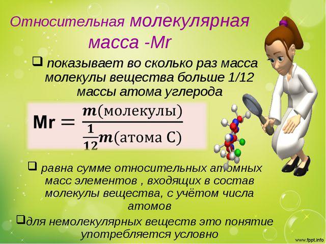 Относительная молекулярная масса -Мr показывает во сколько раз масса молекулы...