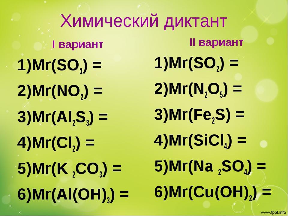 Химический диктант I вариант Мr(SO3) = Mr(NO2) = Mr(Al2S3) = Mr(Cl2) = Mr(K 2...