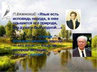П.Вяземский: «Язык есть исповедь народа, в нем слышится его природа, его душа