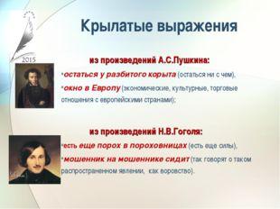 Крылатые выражения из произведений А.С.Пушкина: остаться у разбитого корыта