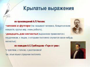 Крылатые выражения из произведений А.П.Чехова: человек в футляре (так называ