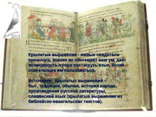 Крылатые выражения - живые свидетели прошлого, знание их обогащает наш ум, д