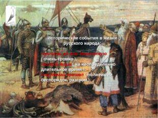 Исторические события в жизни русского народа: кричать во всю Ивановскую ( оче