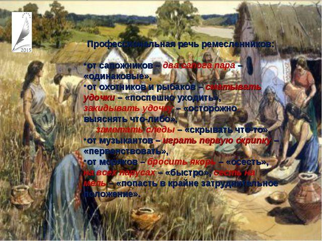 Профессиональная речь ремесленников: от сапожников – два сапога пара – «одина...