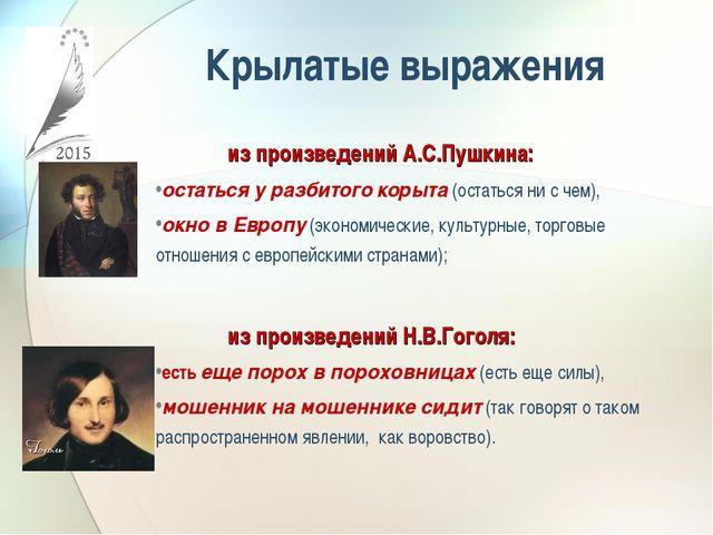 Крылатые выражения из произведений А.С.Пушкина: остаться у разбитого корыта...