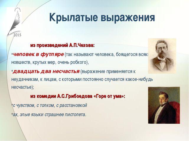 Крылатые выражения из произведений А.П.Чехова: человек в футляре (так называ...