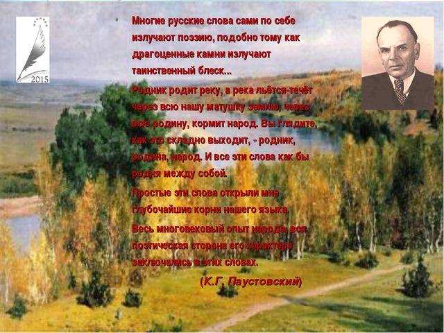 Многие русские слова сами по себе излучают поэзию, подобно тому как драгоценн...