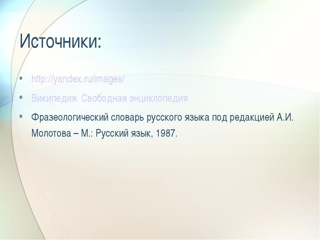 Источники: http://yandex.ru/images/ Википедия. Свободная энциклопедия Фразеол...