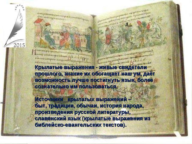Крылатые выражения - живые свидетели прошлого, знание их обогащает наш ум, д...