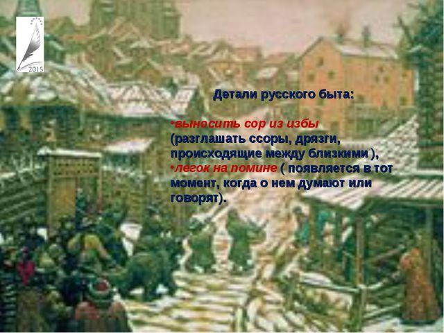 Детали русского быта: выносить сор из избы (разглашать ссоры, дрязги, происхо...