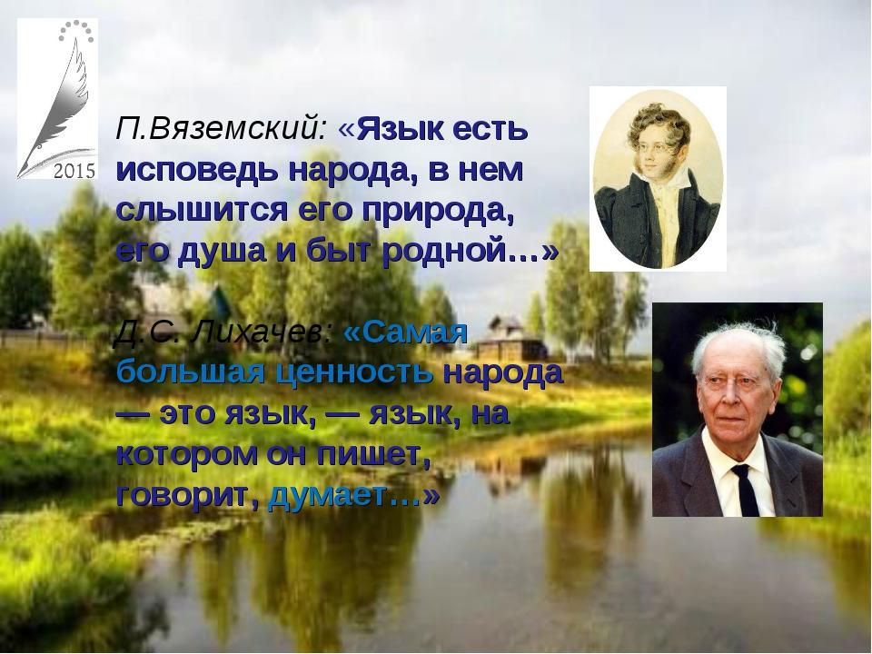 П.Вяземский: «Язык есть исповедь народа, в нем слышится его природа, его душа...