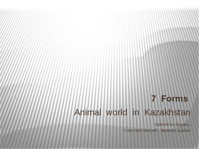 Animal world in Kazakhstan Sakenova Bayan. Қопа орта мектебі , Хромтау аудан...