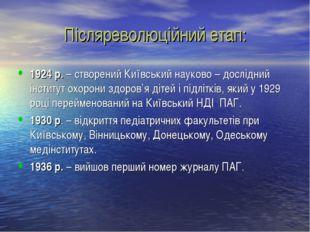 Післяреволюційний етап: 1924 р. – створений Київський науково – дослідний інс