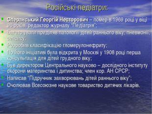 Російські педіатри: Сперанський Георгій Несторович – помер в 1969 році у віці