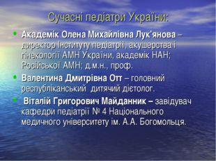Сучасні педіатри України: Академік Олена Михайлівна Лук'янова – директор Інст