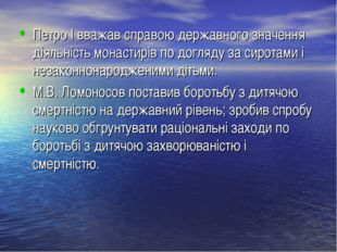 Петро І вважав справою державного значення діяльність монастирів по догляду з