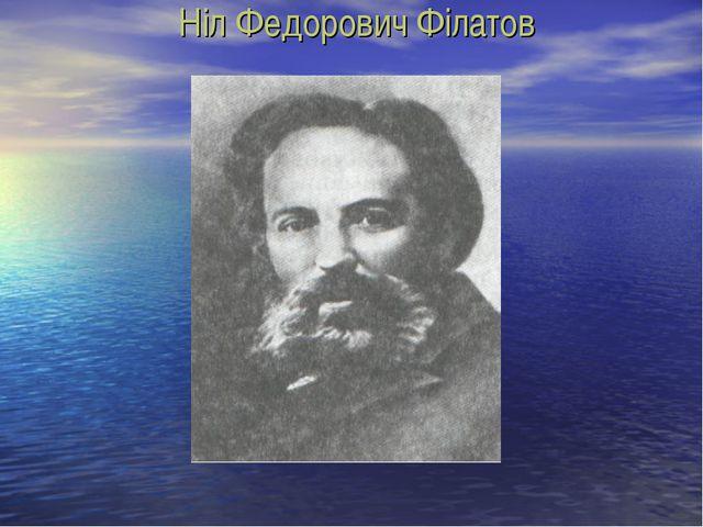 Ніл Федорович Філатов