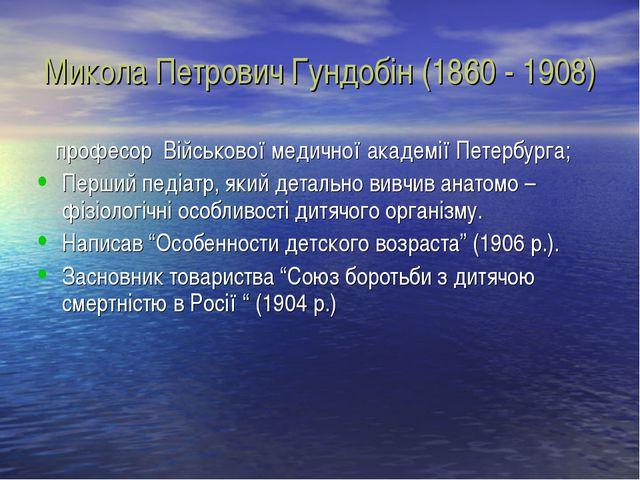 Микола Петрович Гундобін (1860 - 1908) професор Військової медичної академії...