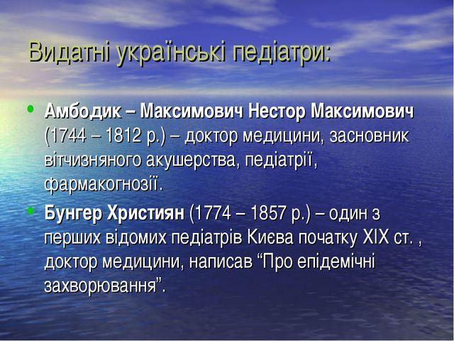 Видатні українські педіатри: Амбодик – Максимович Нестор Максимович (1744 – 1...