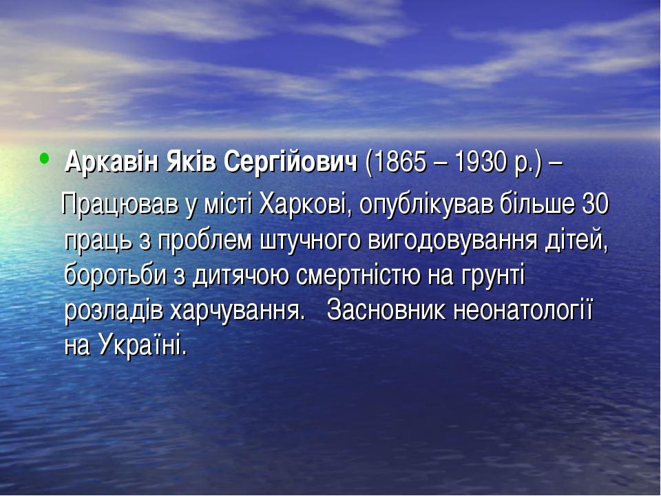 Аркавін Яків Сергійович (1865 – 1930 р.) – Працював у місті Харкові, опубліку...