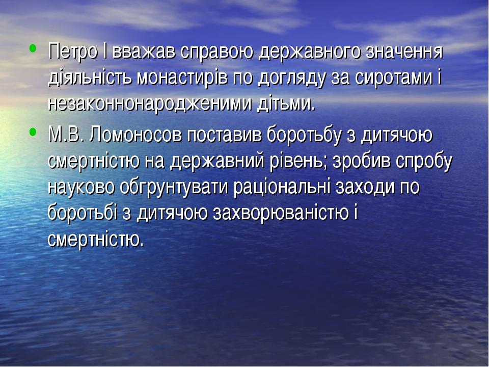 Петро І вважав справою державного значення діяльність монастирів по догляду з...