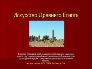Искусство Древнего Египта Египтяне первыми в мире создали монументальную каме