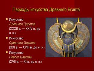 Периоды искусства Древнего Египта Искусство Древнего Царства (XXXIIв.— XXIV
