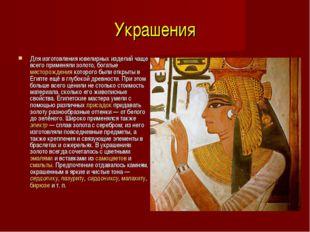 Украшения Для изготовления ювелирных изделий чаще всего применяли золото, бог
