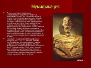 Мумификация Примитивные мумии, обработанные консервирующими веществами и обер