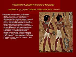 Особенности древнеегипетского искусства - преданность традициям предков и соб