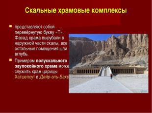 Скальные храмовые комплексы представляют собой перевёрнутую букву «Т». Фасад