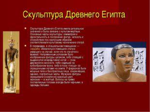 Скульптура Древнего Египта Скульптура Древнего Египта имела ритуальное значен