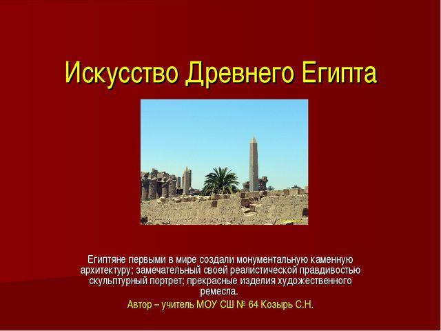 Искусство Древнего Египта Египтяне первыми в мире создали монументальную каме...