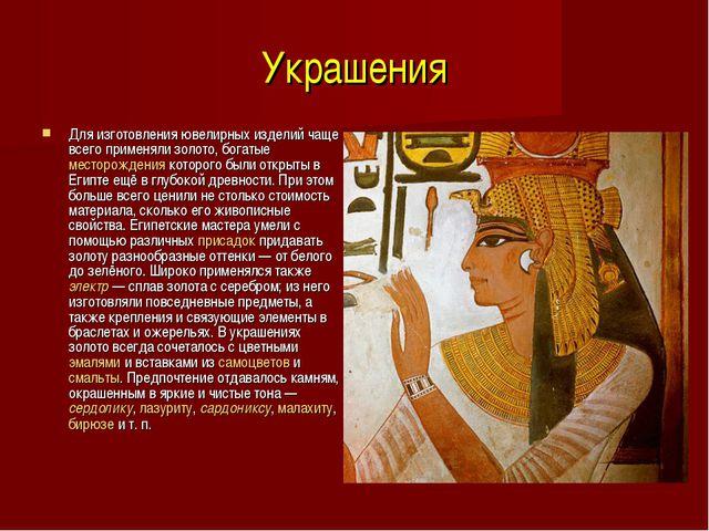 Украшения Для изготовления ювелирных изделий чаще всего применяли золото, бог...