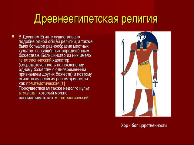 Древнеегипетская религия В Древнем Египте существовало подобие одной общей ре...