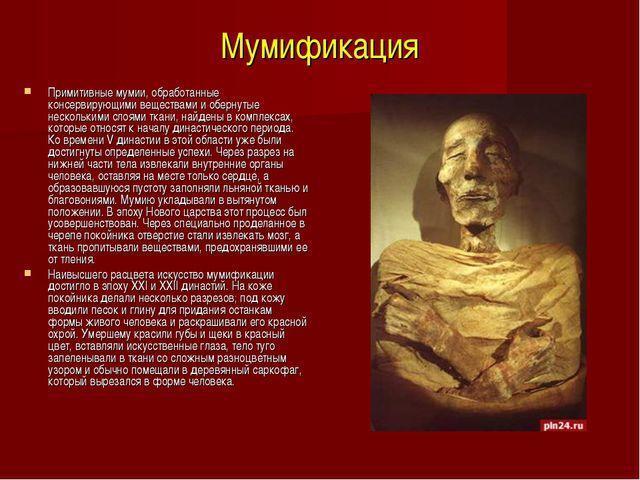 Мумификация Примитивные мумии, обработанные консервирующими веществами и обер...