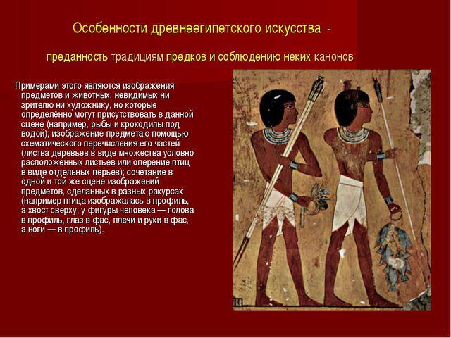 Особенности древнеегипетского искусства - преданность традициям предков и соб...