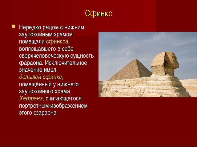 Сфинкс Нередко рядом с нижним заупокойным храмом помещали сфинкса, воплощавше...