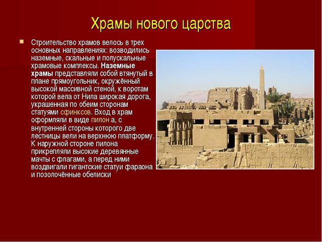 Храмы нового царства Строительство храмов велось в трех основных направлениях...