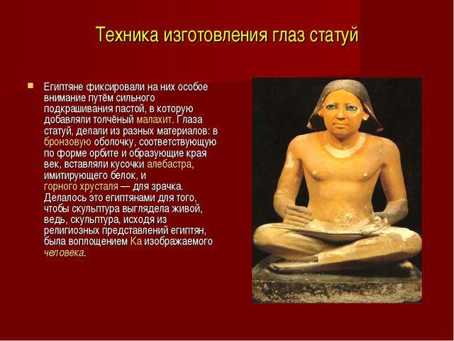 Техника изготовления глаз статуй Египтяне фиксировали на них особое внимание...