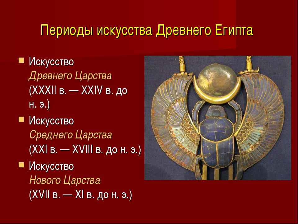 Периоды искусства Древнего Египта Искусство Древнего Царства (XXXIIв.— XXIV...