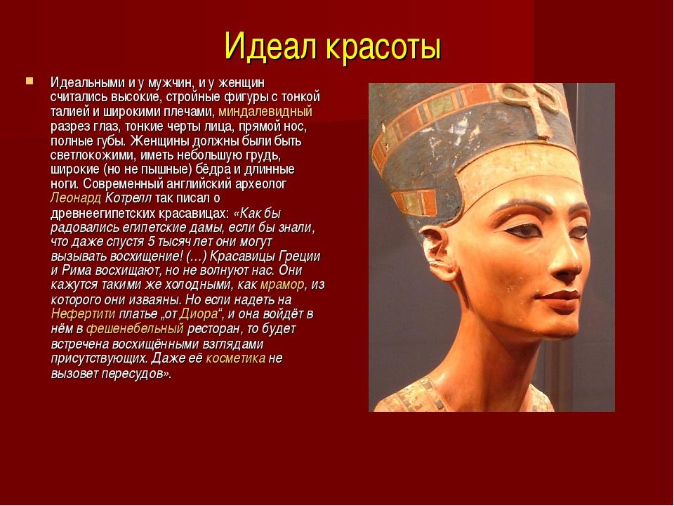 Идеал красоты Идеальными и у мужчин, и у женщин считались высокие, стройные ф...