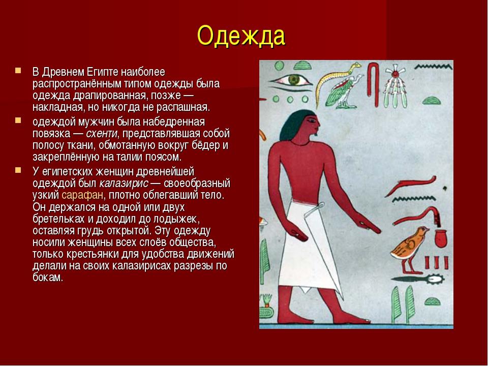 Одежда В Древнем Египте наиболее распространённым типом одежды была одежда др...