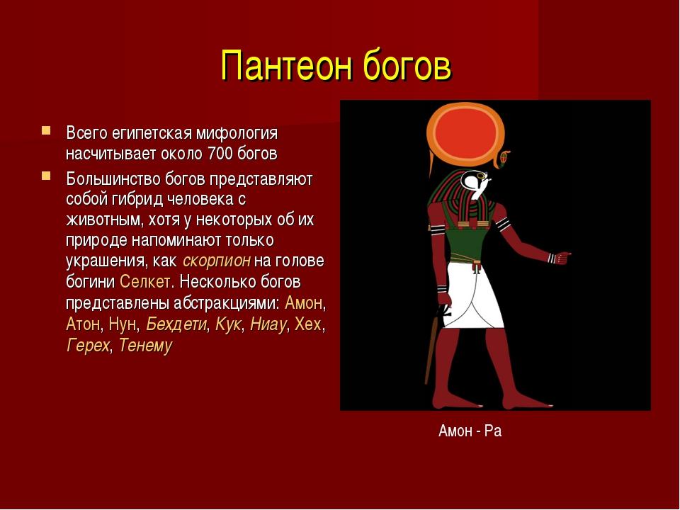 Пантеон богов Всего египетская мифология насчитывает около 700 богов Большинс...